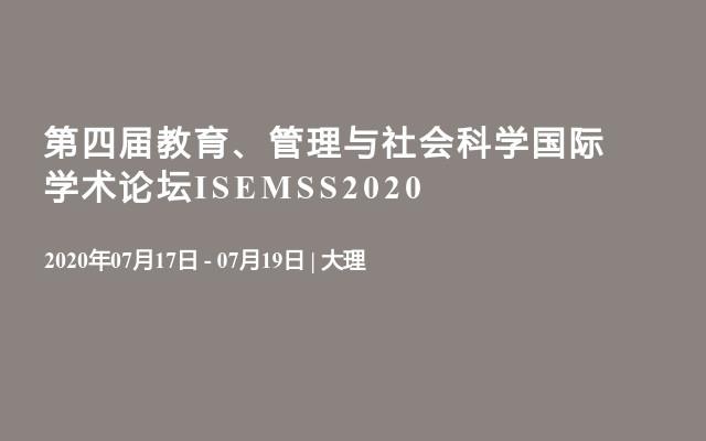 第四届教育、管理与社会科学国际学术论坛ISEMSS2020