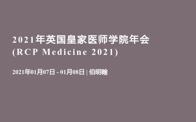 2021年英国皇家医师学院年会(RCP Medicine 2021)