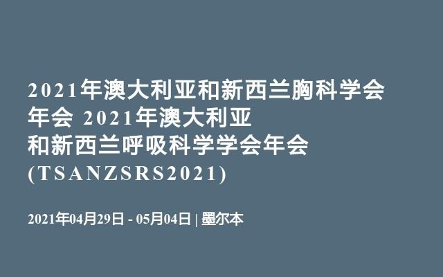 2021年澳大利亚和新西兰胸科学会年会                       2021年澳大利亚和新西兰呼吸科学学会年会(TSANZSRS2021)