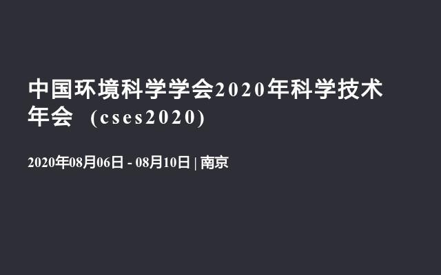 中国环境科学学会2020年科学技术年会 (cses2020)