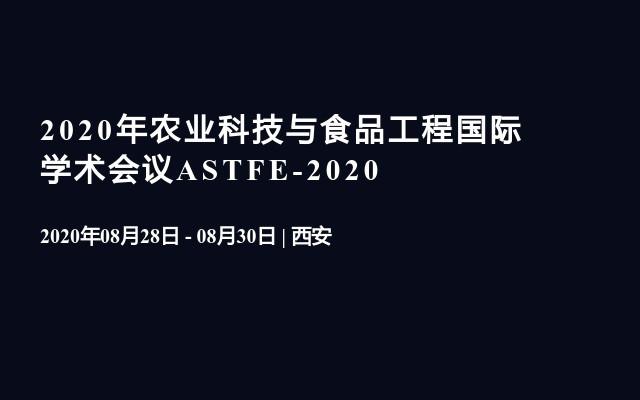 2020年农业科技与食品工程国际学术会议ASTFE-2020