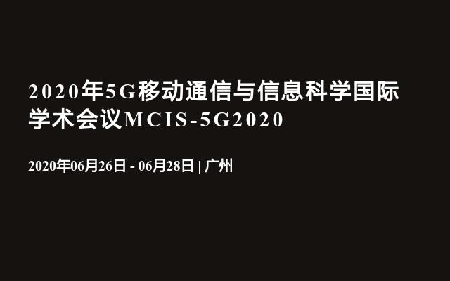 广州近期关于移动互联网的会议有哪些