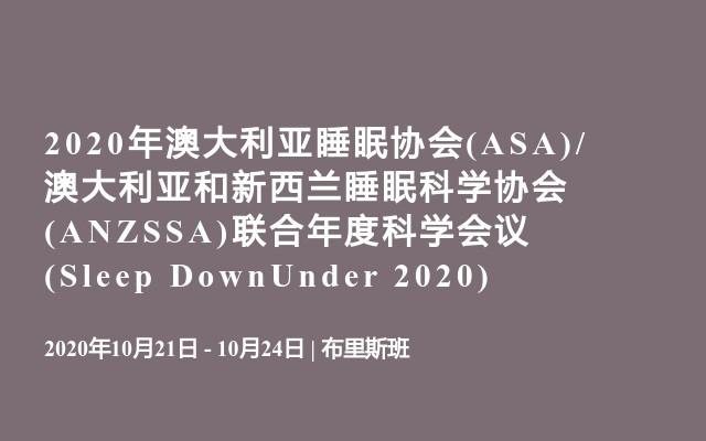 2020年澳大利亚睡眠协会(ASA)/澳大利亚和新西兰睡眠科学协会(ANZSSA)联合年度科学会议(Sleep DownUnder 2020)
