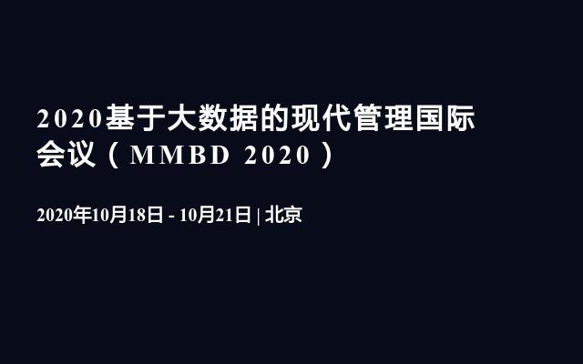 2020基于大数据的现代管理国际会议(MMBD 2020)