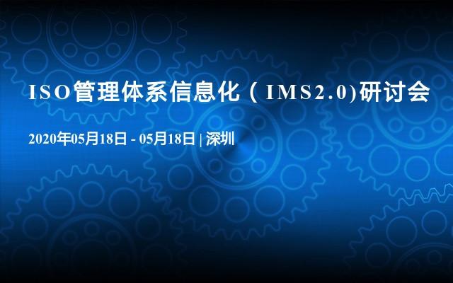 ISO管理体系信息化(IMS2.0)研讨会