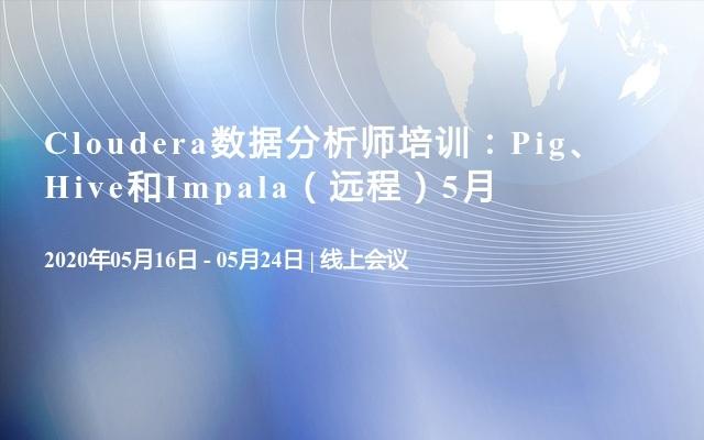 Cloudera数据分析师培训:Pig、Hive和Impala(远程)5月