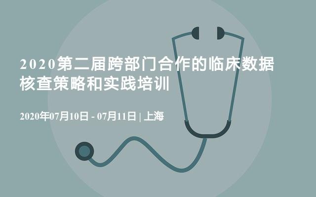 2020第二届跨部门合作的临床数据核查策略和实践培训