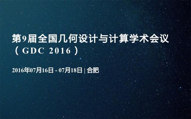 第9届全国几何设计与计算学术会议(GDC 2016)
