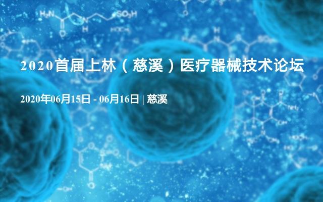 2020首屆上林(慈溪)醫療器械技術論壇