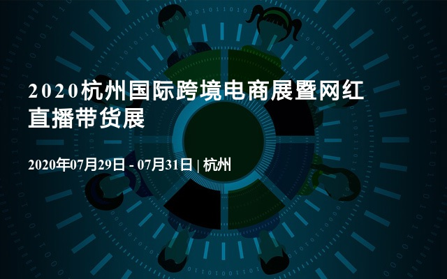 2020杭州国际跨境电商展暨网红直播带货展