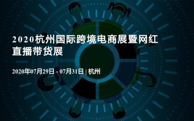 2020杭州國際跨境電商展暨網紅直播帶貨展
