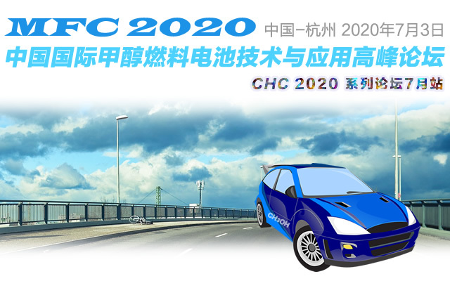 MFC 2020中国(国际)甲醇燃料电池技术与运用岑岭论坛 (杭州)