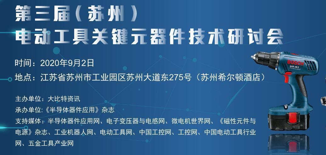 2020第三届电动工具关键元器件技术研讨会(苏州)