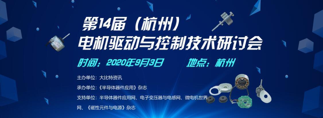 2020第14届(杭州)电机驱动与控制技术研讨会