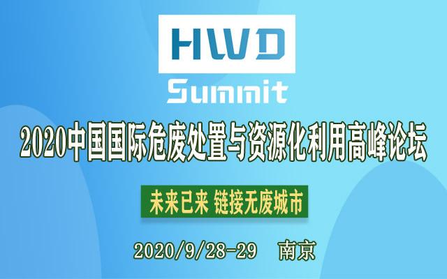 2020中国国际危废处置与资源化利用高峰论坛(南京)