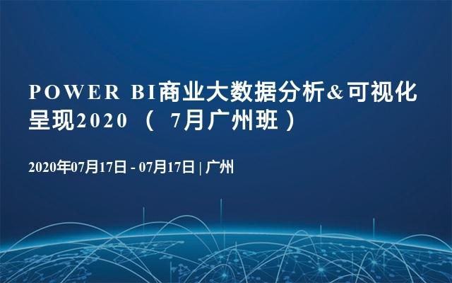 POWER BI商业大数据分析&可视化呈现2020 ( 7月广州班)