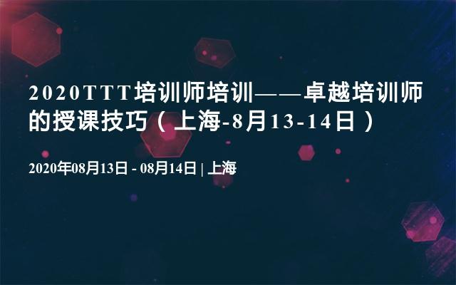 2020TTT培訓師培訓——卓越培訓師的授課技巧(上海-8月13-14日)