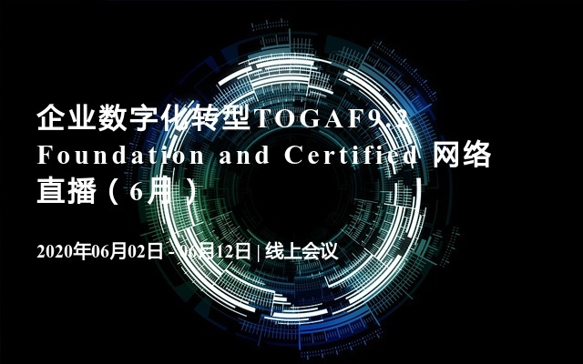 企业数字化转型TOGAF9.2 Foundation and Certified 北京(5月)