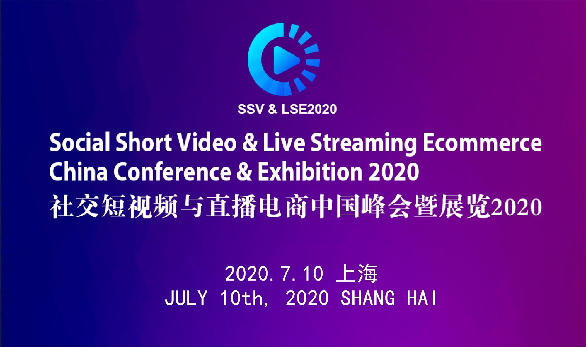 社交短视频与直播电商中国峰会2020(上海)