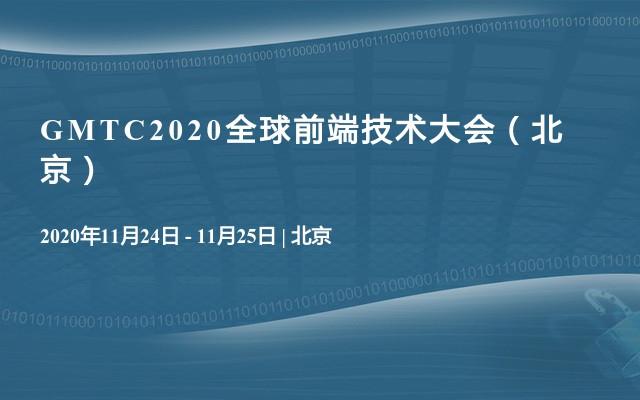GMTC2020全球前端技术大会(北京)