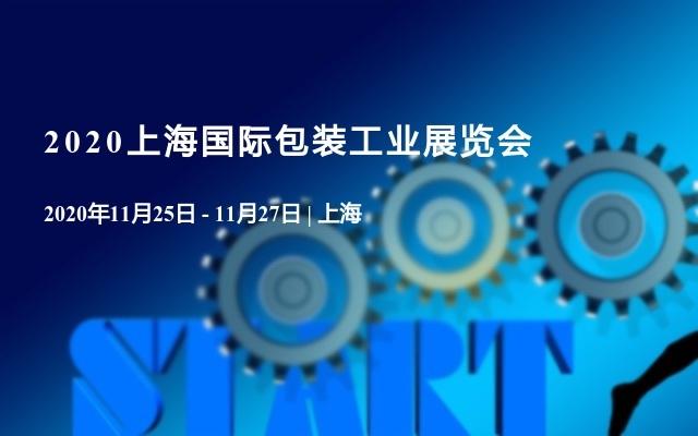 2020上海国际包装工业展览会
