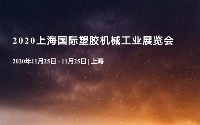 2020上海国际塑胶机械工业展览会