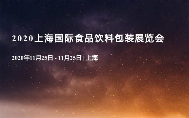 2020上海国际食品饮料包装展览会