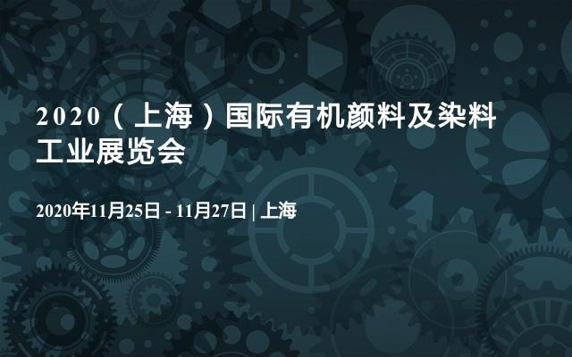 2020(上海)国际有机颜料及染料工业展览会