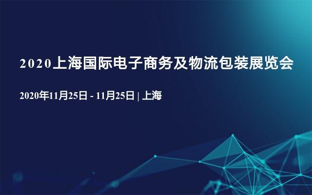 2020上海国际电子商务及物流包装展览会