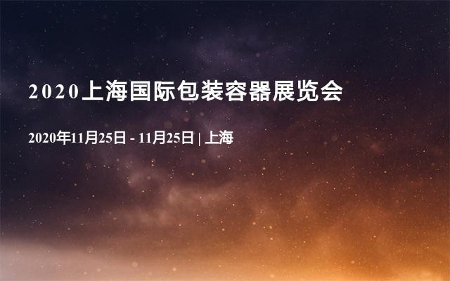 2020上海国际包装容器展览会
