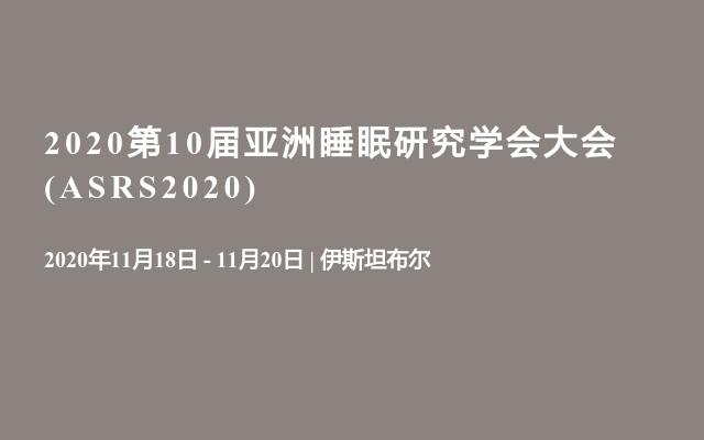 2020第10届亚洲睡眠研究学会大会(ASRS2020)