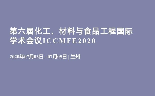 第六届化工、材料与食品工程国际学术会议ICCMFE2020