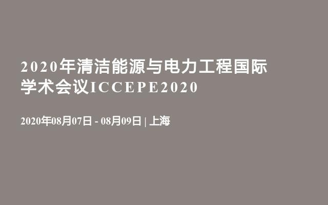 2020年清洁能源与电力工程国际学术会议ICCEPE2020