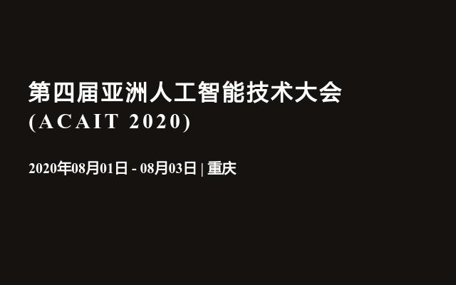 第四届亚洲人工智能技术大会 ?(ACAIT 2020)