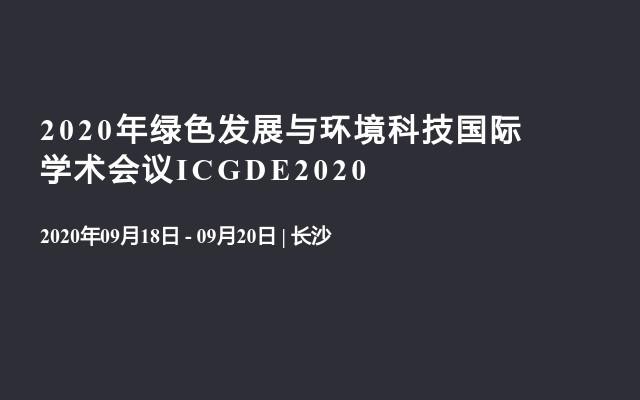 2020年绿色发展与环境科技国际学术会议ICGDE2020