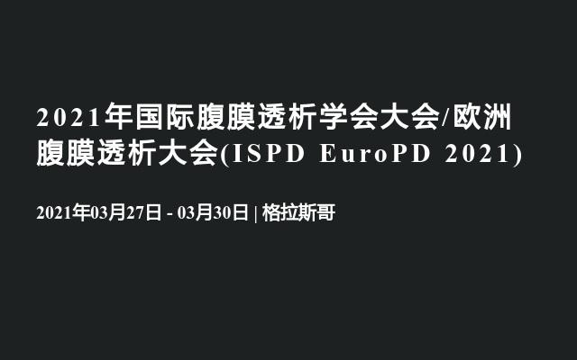 2021年国际腹膜透析学会大会/欧洲腹膜透析大会(ISPD EuroPD 2021)