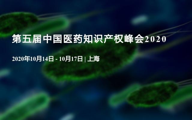 第五屆中國醫藥知識產權峰會2020