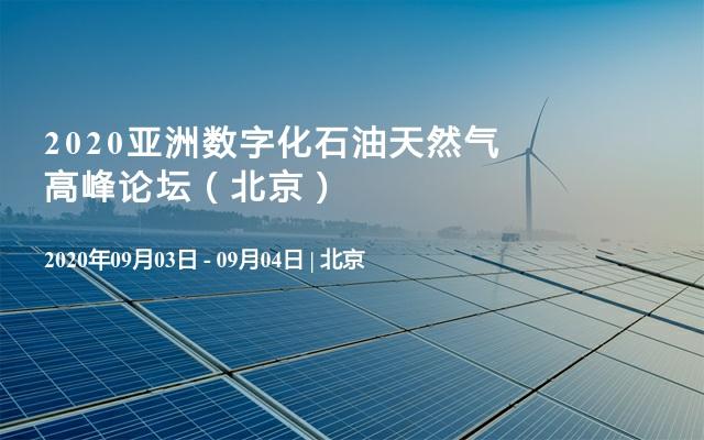 天然气9月行业峰会将举行