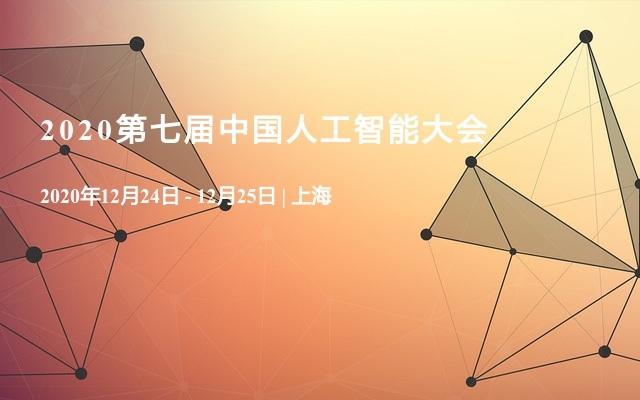 2020第七届中国人工智能大会