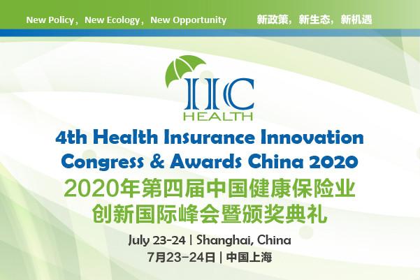 2020第四届中国健康保险业创新国际峰会暨颁奖典礼(上海)