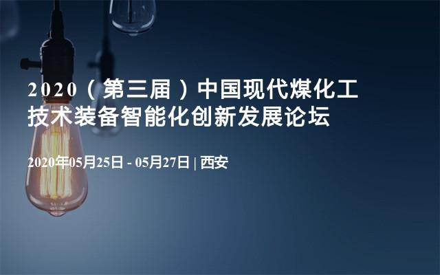 2020(第三届)中国现代煤化工技术装备智能化创新发展论坛