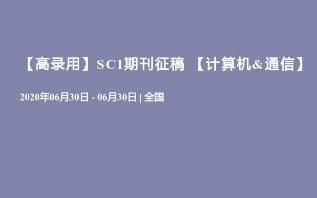 【高錄用】SCI期刊征稿  【計算機&通信】
