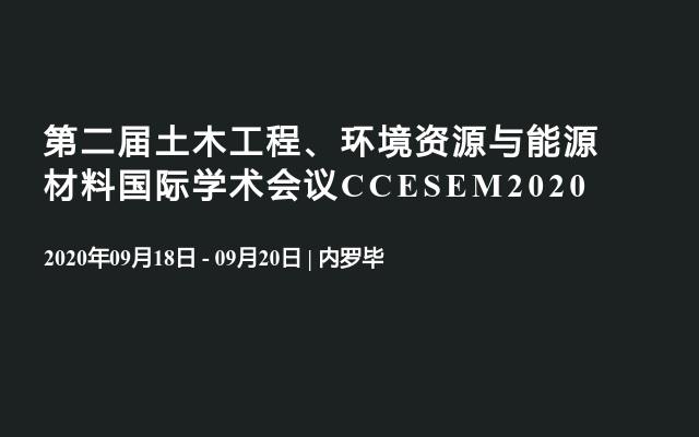 第二届土木工程、环境资源与能源材料国际学术会议CCESEM2020