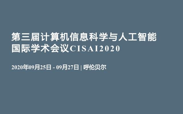 第三届计算机信息科学与人工智能国际学术会议CISAI2020
