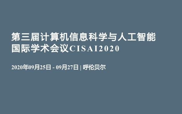 第三屆計算機信息科學與人工智能國際學術會議CISAI2020