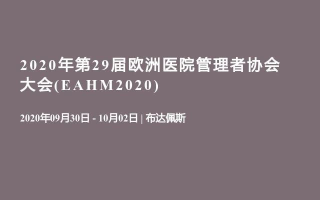 2020年第29届欧洲医院管理者协会大会(EAHM2020)