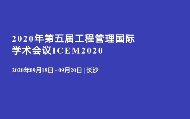 2020年第五届工程管理国际学术会议ICEM2020