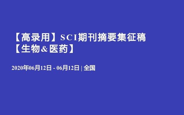 【高录用】SCI期刊摘要集征稿  【生物&医药】