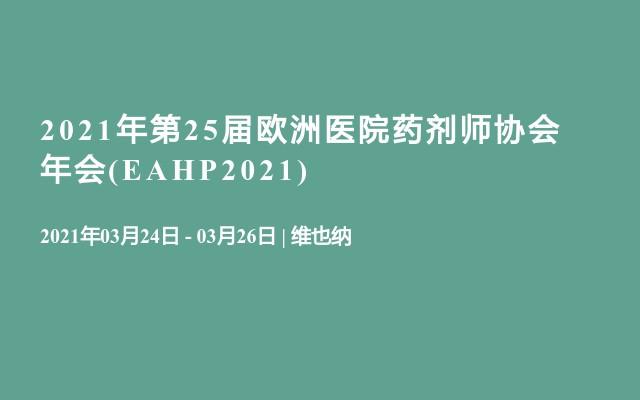2021年第25届欧洲医院药剂师协会年会(EAHP2021)