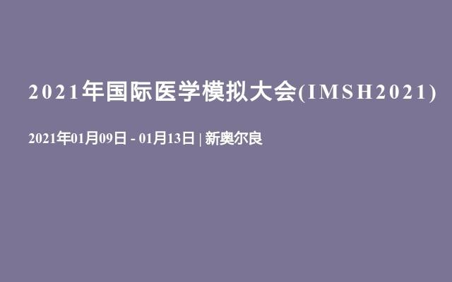 2021年国际医学模拟大会(IMSH2021)